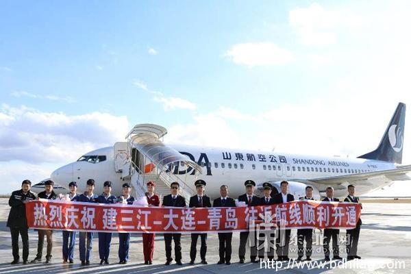 建三江—大连—青岛航线成功首航
