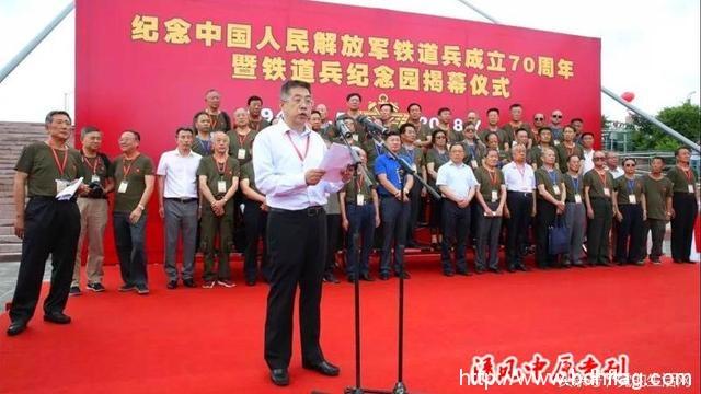 纪念中国人民解放军铁道兵成立70周年暨铁道兵纪念园揭幕仪式在哈尔滨隆重举行